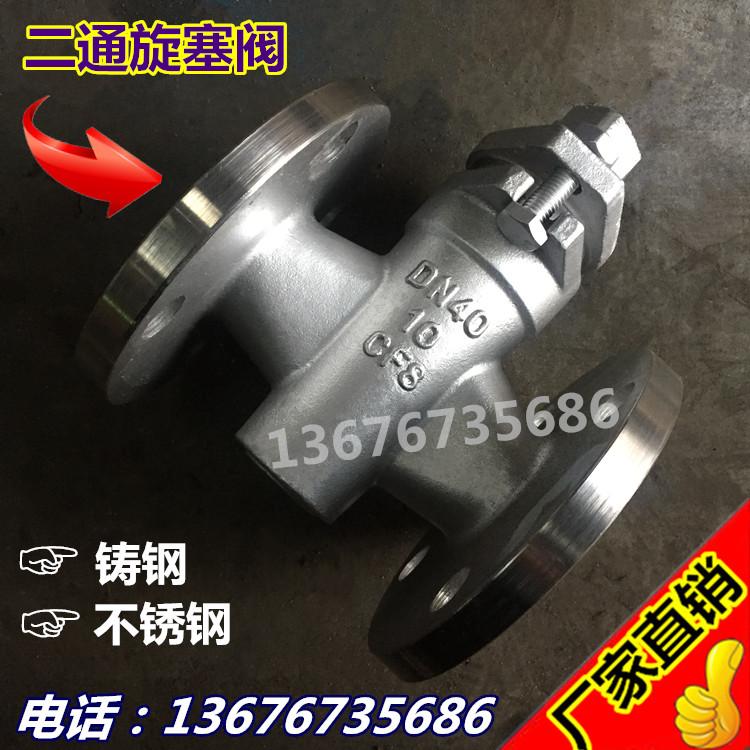 X43W-10二通フランジ304ステンレスプラグバルブの鋳鋼のプラグバルブガス蒸気DN803寸油