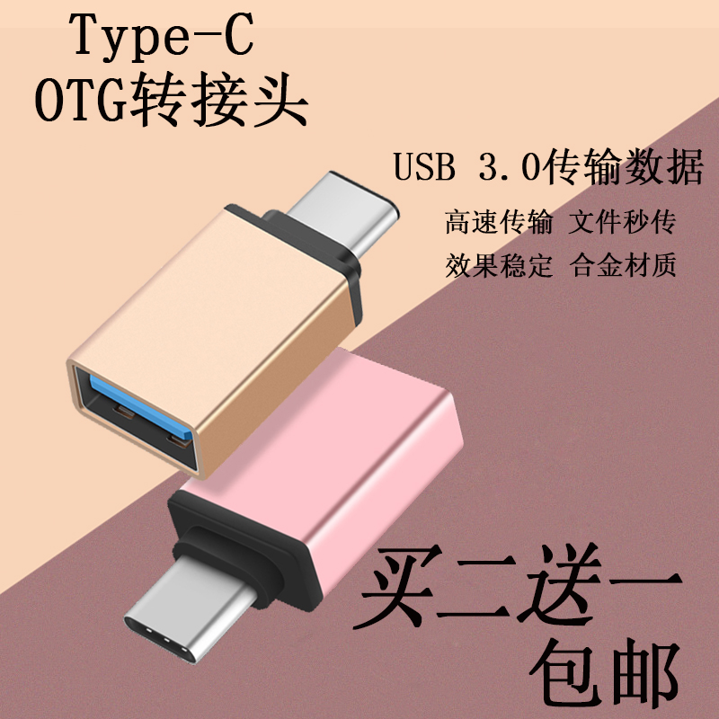TYPE-C Jin S6S8M5plus HUAWEI P9 glory V8 adapter OTG cable U disk USB 2
