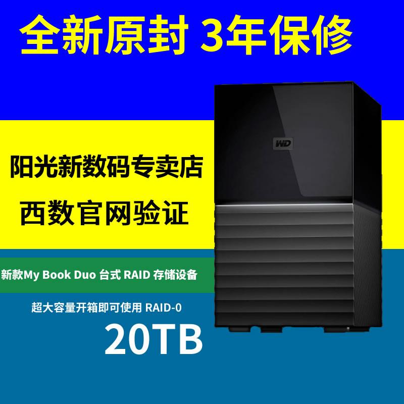WD festplatte Daten MyBookDuo im Westen 4T/6T/8T/12T/16TUSB3.0 zwei Teller