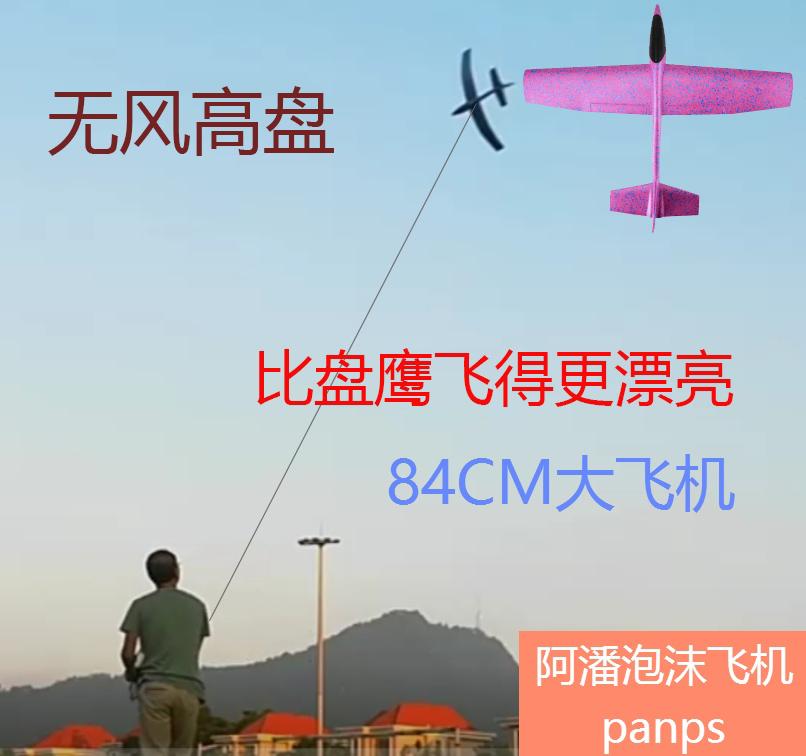 无风双盘84CM泡沫飞机滑翔机高盘风筝盘鹰超大霸气
