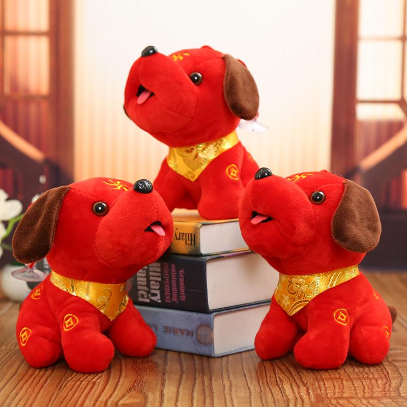 紅色19厘米狗年吉祥物小狗毛絨玩具公仔狗布娃娃玩偶新年禮物新款狗年會禮品