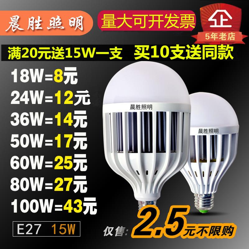Ha portato la lampadina super intelligente di Grande Potenza la lampadina E27 vite l'unico impianto di illuminazione 36W50w80W Luci a Risparmio energetico.