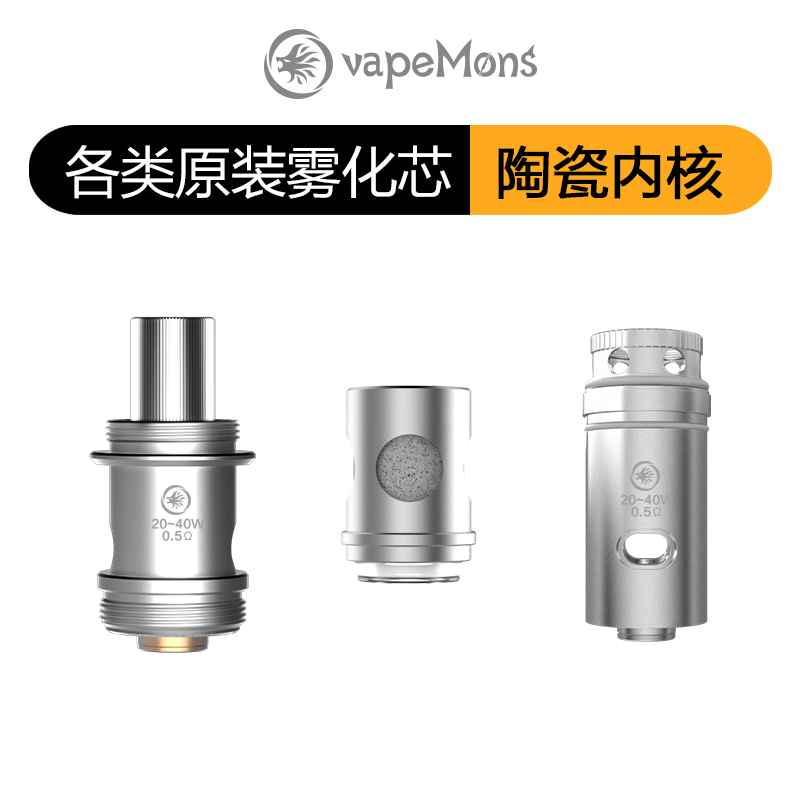 Steam monster electronic atomizer fittings M31M32M1 submarine Mini Ceramic atomizing core box LSS