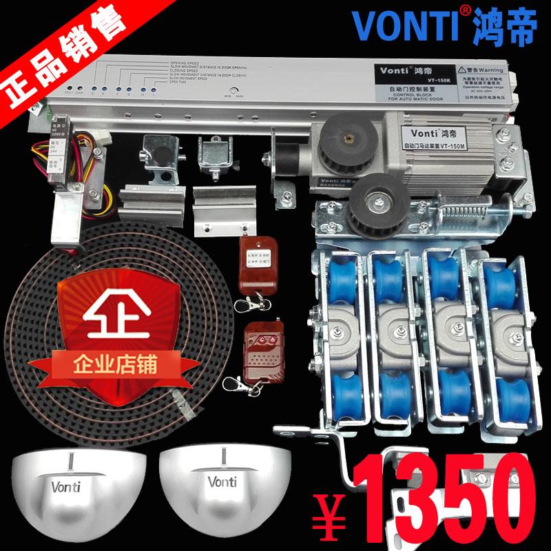 Automatic door induction machine induction door motor full set of electric door controller, automatic translation door accessories