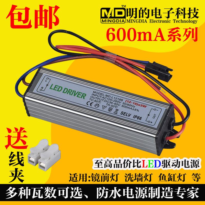 LEDが明かりバラスト間接照明鏡ヘッドライト変圧器8w12w18w24w36W50W駆動電源ダウンライト