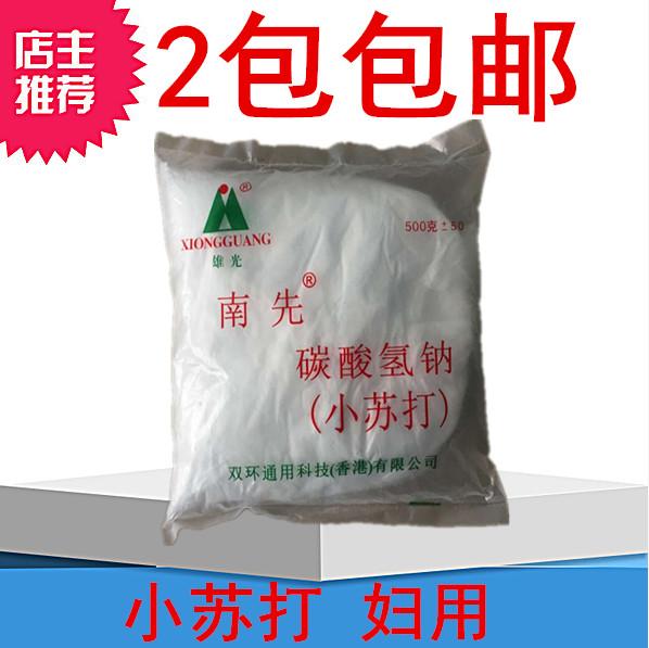 Backpulver zahnweißung essbare backpulver für Frauen Obst und Gemüse waschen die reinigung natriumhydrogencarbonat mitesser