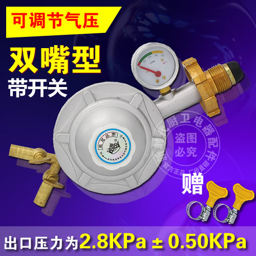 Switch pressure reducing valve, safety valve, liquefied petroleum gas, adjustable gas pressure, household single and double mouth with key valve, water meter