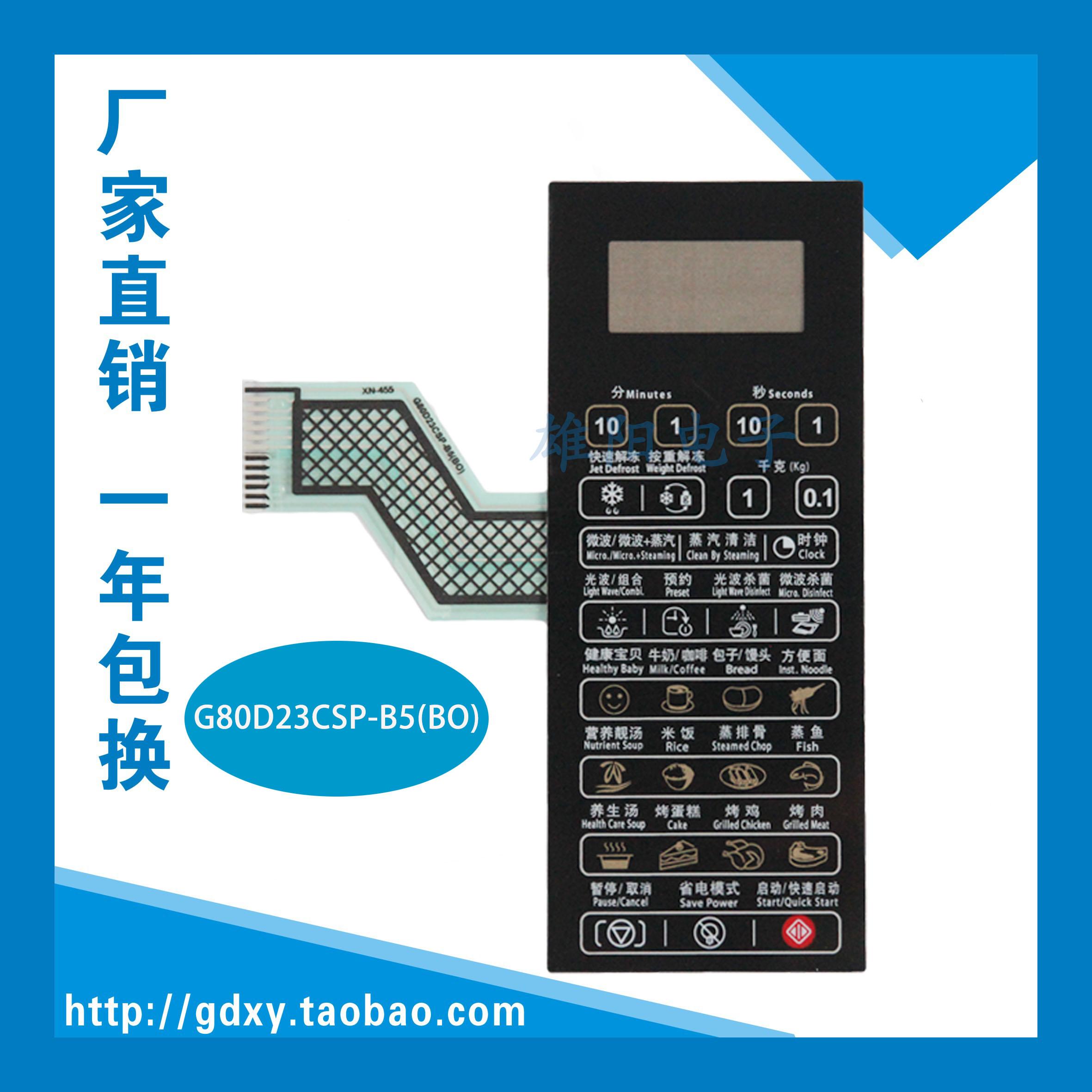 mikrovalovna pečica ploščo film stikalo G80D23CN2P-B5 glanz (bo), nameščena G80D23CSP-B5 gumb