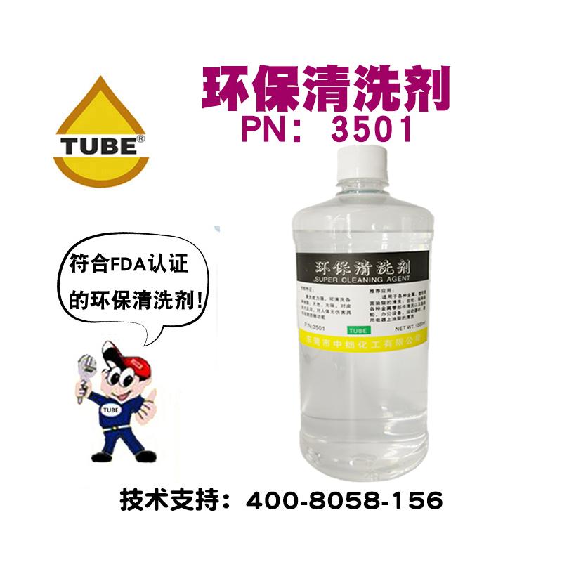 Eine fahrradkette reinigungsmittel kette reinigungsmittel Umweltschutz reinigungsmittel Fett reinigungsmittel Umweltschutz ohne Korrosion