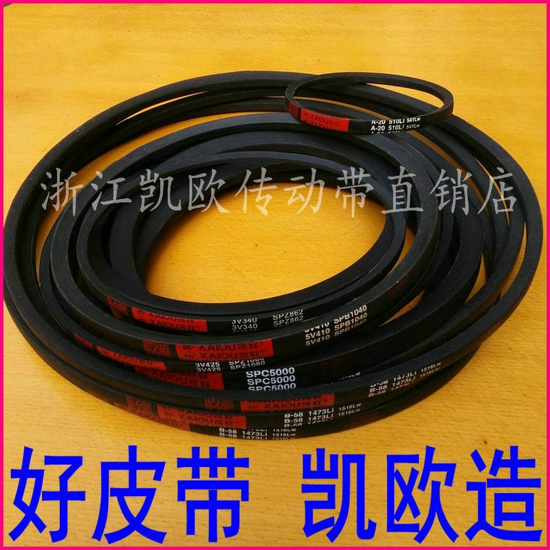 凯欧 C7100C7200C7300C7500C7620C7800C8000 สายพานสายพานชนิด C .
