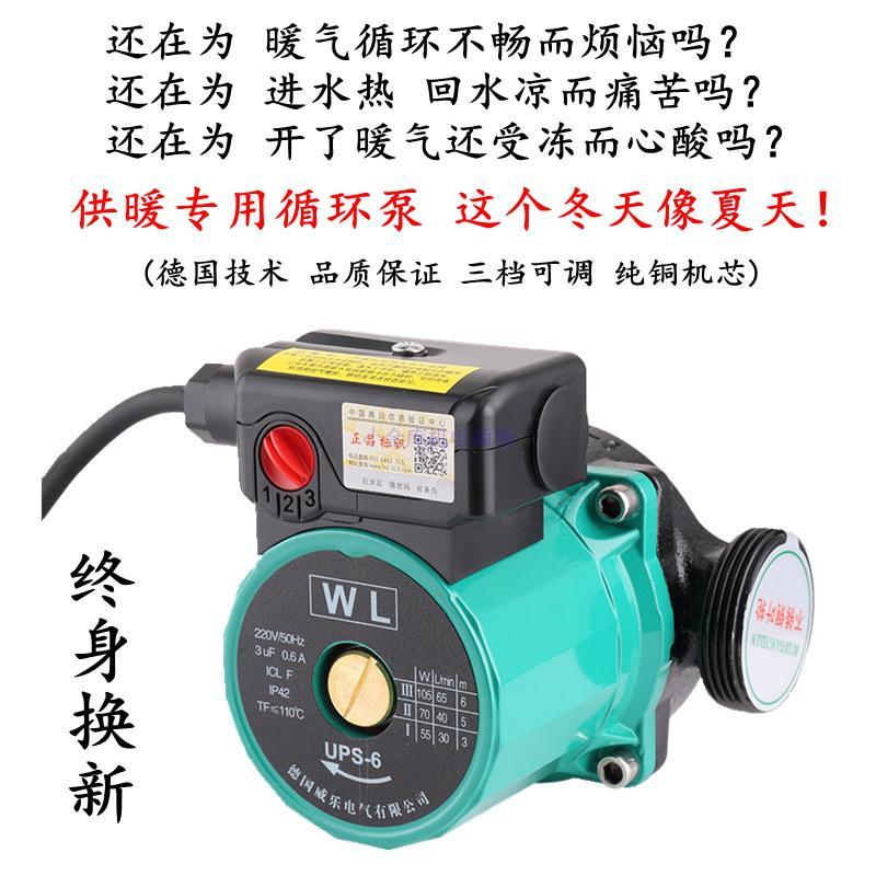 Wilo бесшумные домашнее отопление циркуляционный насос насос горячей воды напольного отопления геотермальной наддува воздуха может заводить насос котла насос