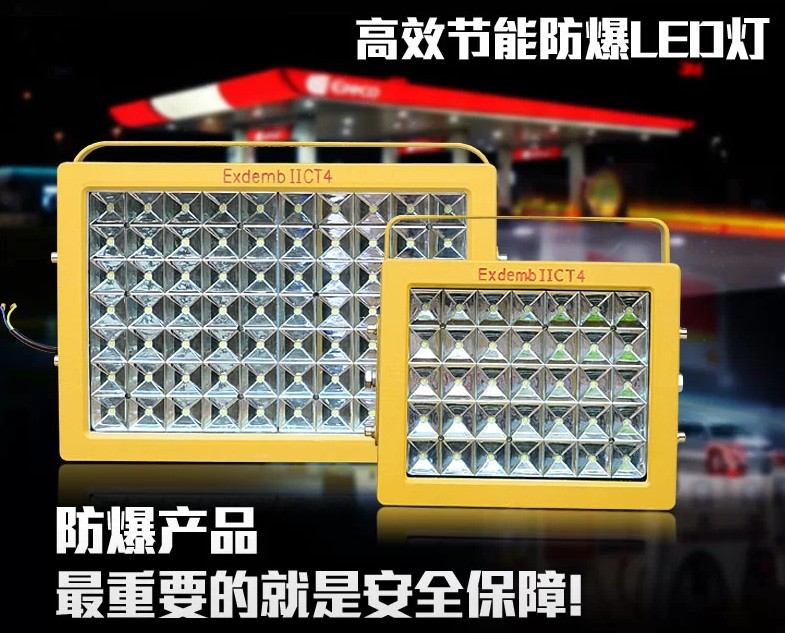 120wled explosion proof lamp, 100W explosion proof lamp, explosion proof lamp, gas station, led explosion proof lamp