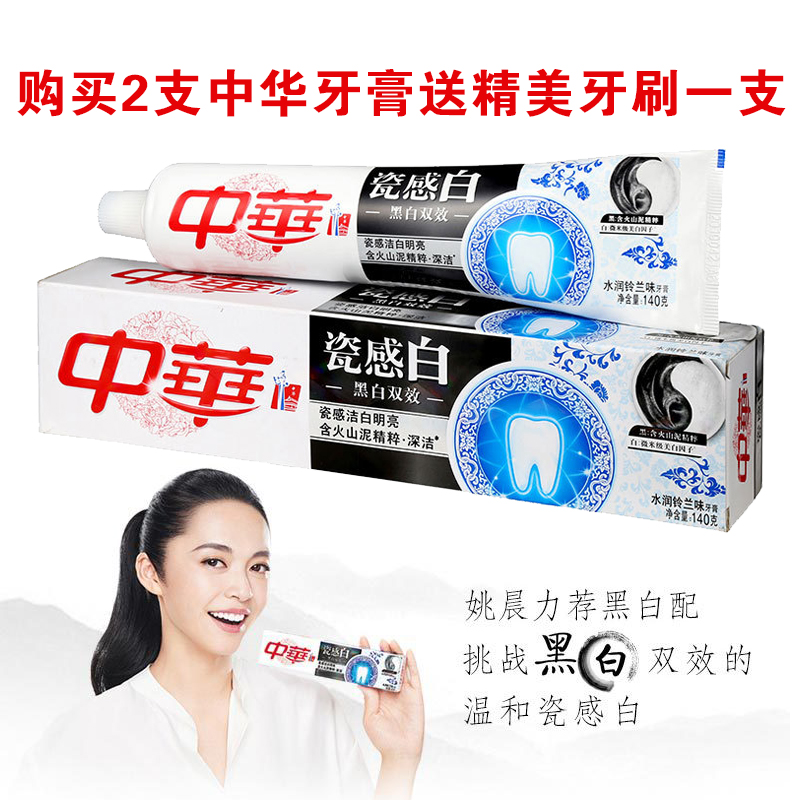 Shipping the Chinese toothpaste sense of white porcelain double effect whitening toothpaste to the teeth stains magic whitening toothpaste bag mail