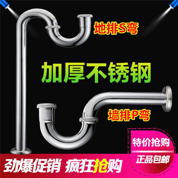 Engrosamiento de la pared de un lavabo de cuenca de lavabos de acero inoxidable de curva en S P tubo de desodorante o se