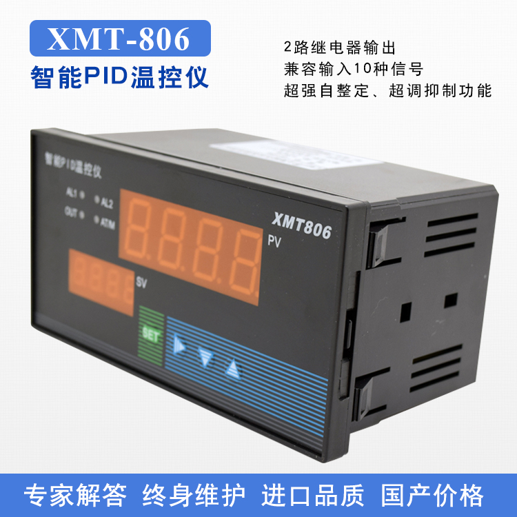 det er XMT-806 intelligente temperature controller alarm pid forordning instrument, digitalt display temperaturstyring instrument