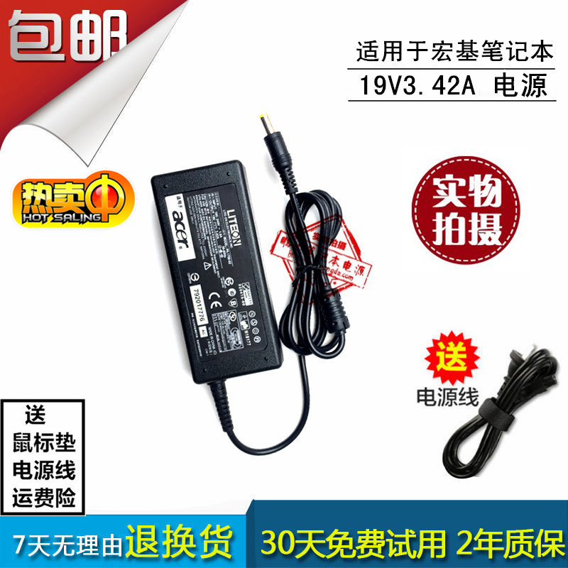 ACER19V3.42A ноутбук адаптер 4736ZG47384732Z погрузочно - провод клён