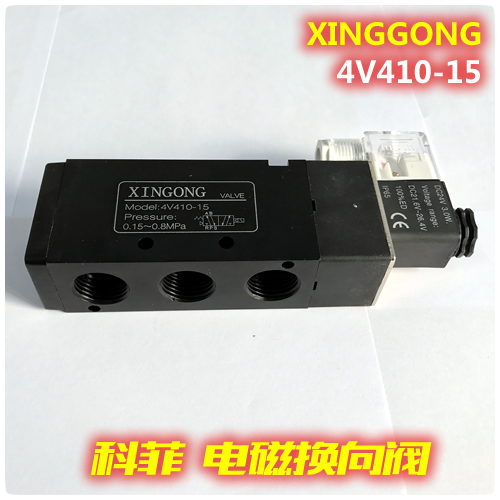 Promotional XINGONG4V410-15 double electronically controlled solenoid valve pneumatic gas reversing valve pilot type