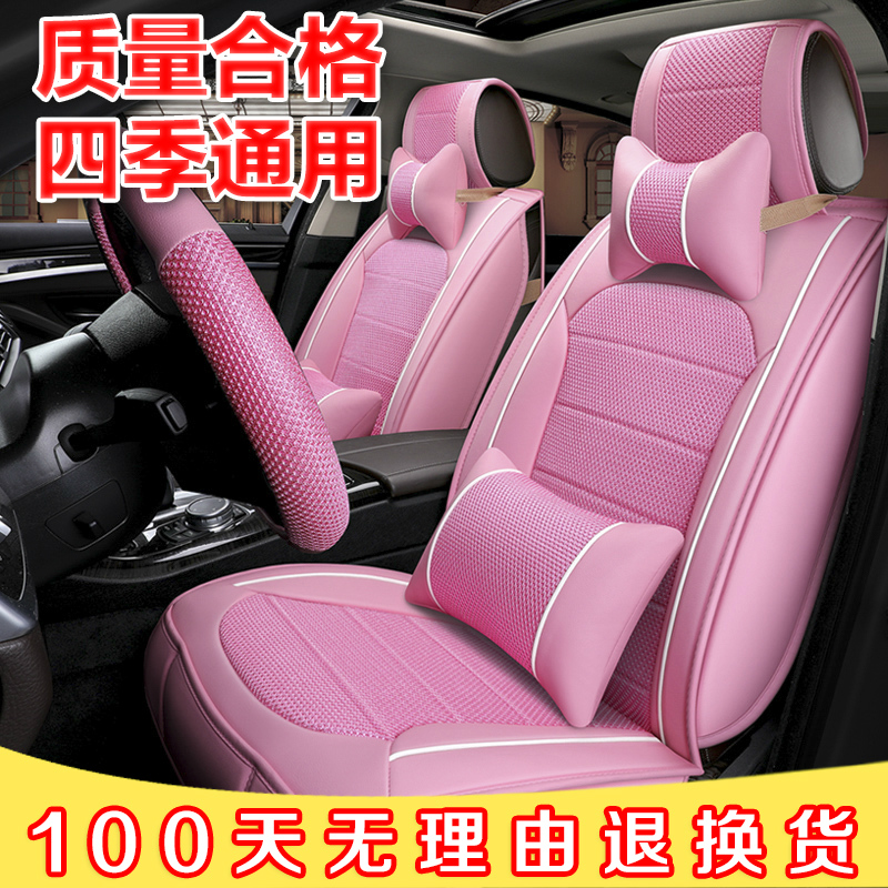 The summer seasons surrounded Ms. flax car cushion car cushion cushion pad ice four car seat cover