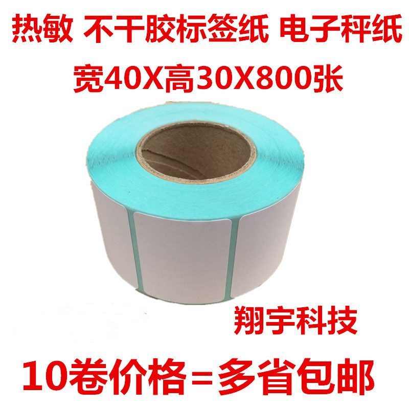 10 volumes of price paper printing scale, weighing paper label sensitive adhesive strip hot Dahua Electronic Paper 1