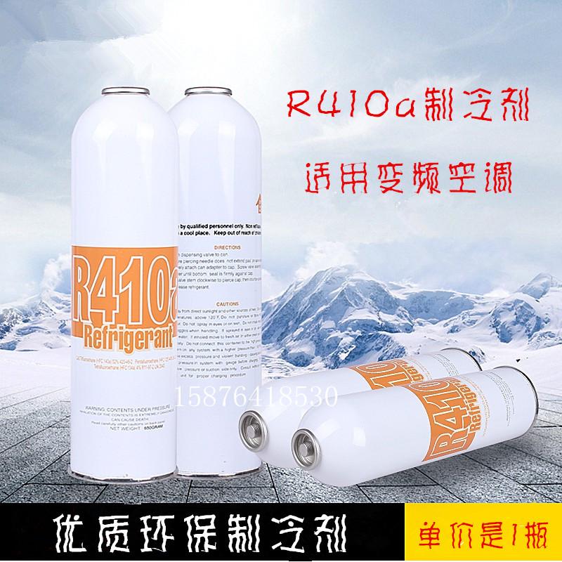 R410aR404a τσιγάρα ψυκτικό ψυκτικών κλιματισμού και την προστασία του περιβάλλοντος το χιόνι συχνότητα για το σύστημα ψύξης του ψυκτικού εξοπλισμού