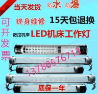Machine tool work light LED machine tool work light 24v220V18W machine tool fluorescent lamp NC lathe LED lamp tube