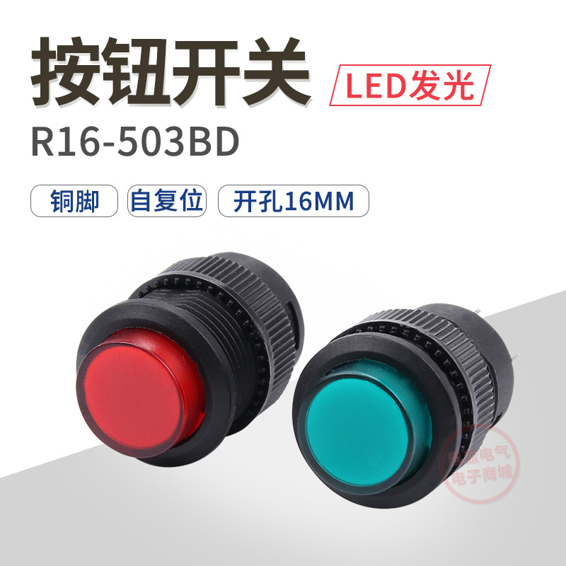 R16-503BD4 foot round with light, no lock self reset power button button switch opening 16mm