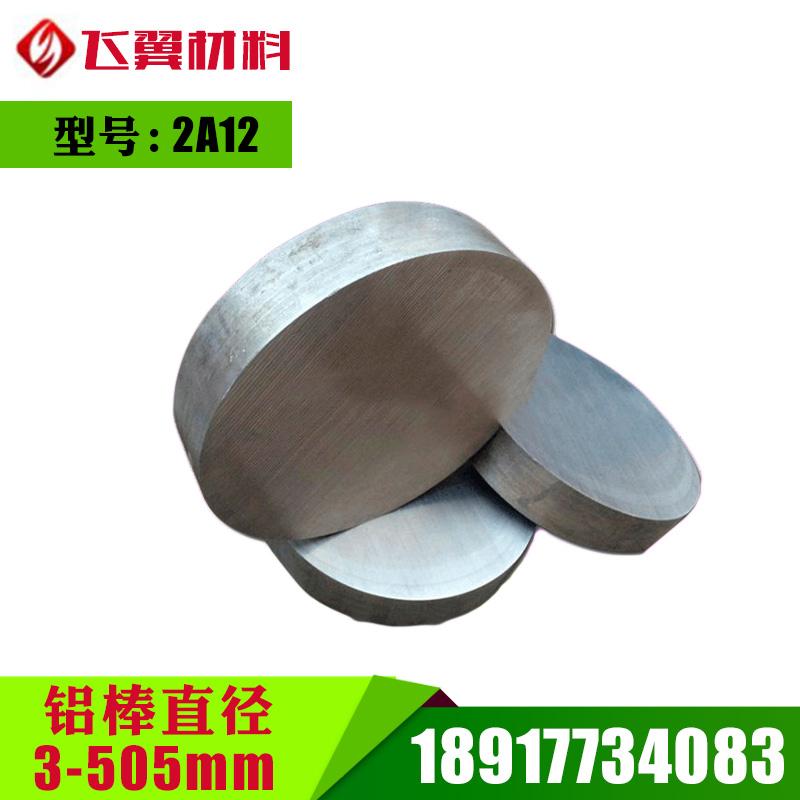 2A12アルミ7075アルミLY12LY115A055A06アルミ板厚1-490mm規格品切断