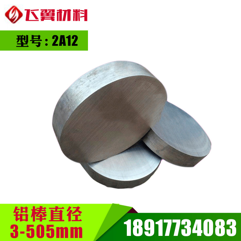 2A12 7075 LY12LY115A055A06 aluminum aluminum aluminum cutting thickness 1-490mm