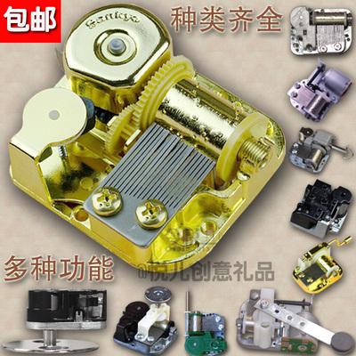 正品保证 金属日本SANKYO机芯18音发条式DIY音乐盒八音盒维修配件