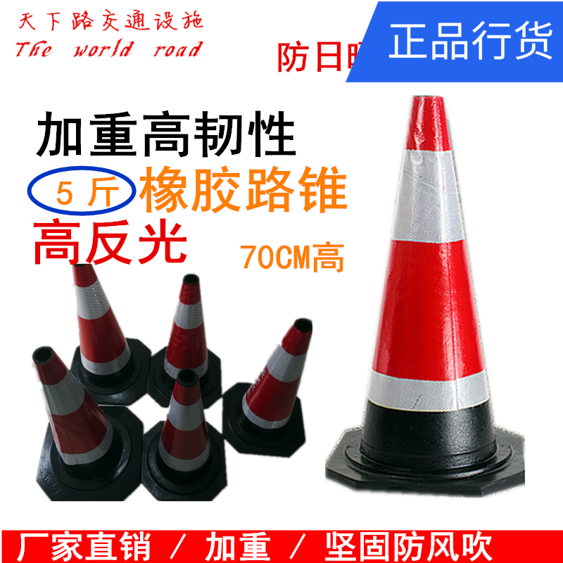 70CM rubber road cone ice cream cone, 70CM reflective cone, stop warning cone, rubber road sign, Road factory direct sale