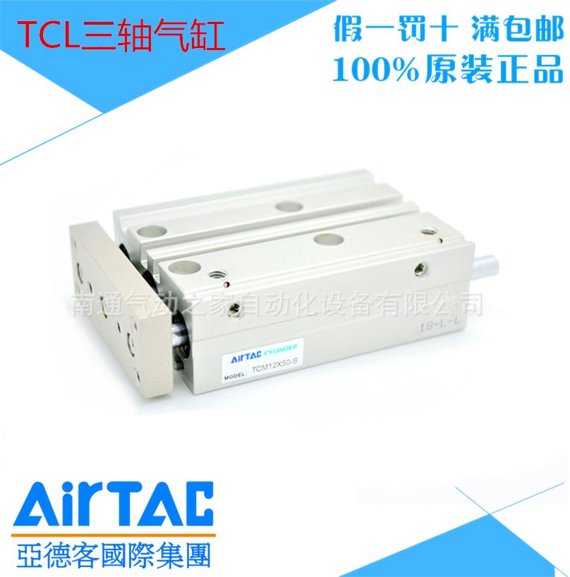 в Азии и в Германии тебя Дик первоначального подлинного TCL32X25-S три оси цилиндра
