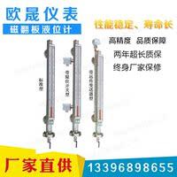 Medidor de nível de líquido magnético FOI concentrada de ácido sulfúrico com o óleo Da solução diluída de ácido sulfúrico ácido clorídrico diluído