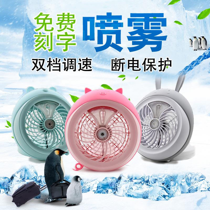 Spray de agua en aire acondicionado y refrigeración de humidificación mini ventilador USB portátil de la cama de la residencia de estudiantes