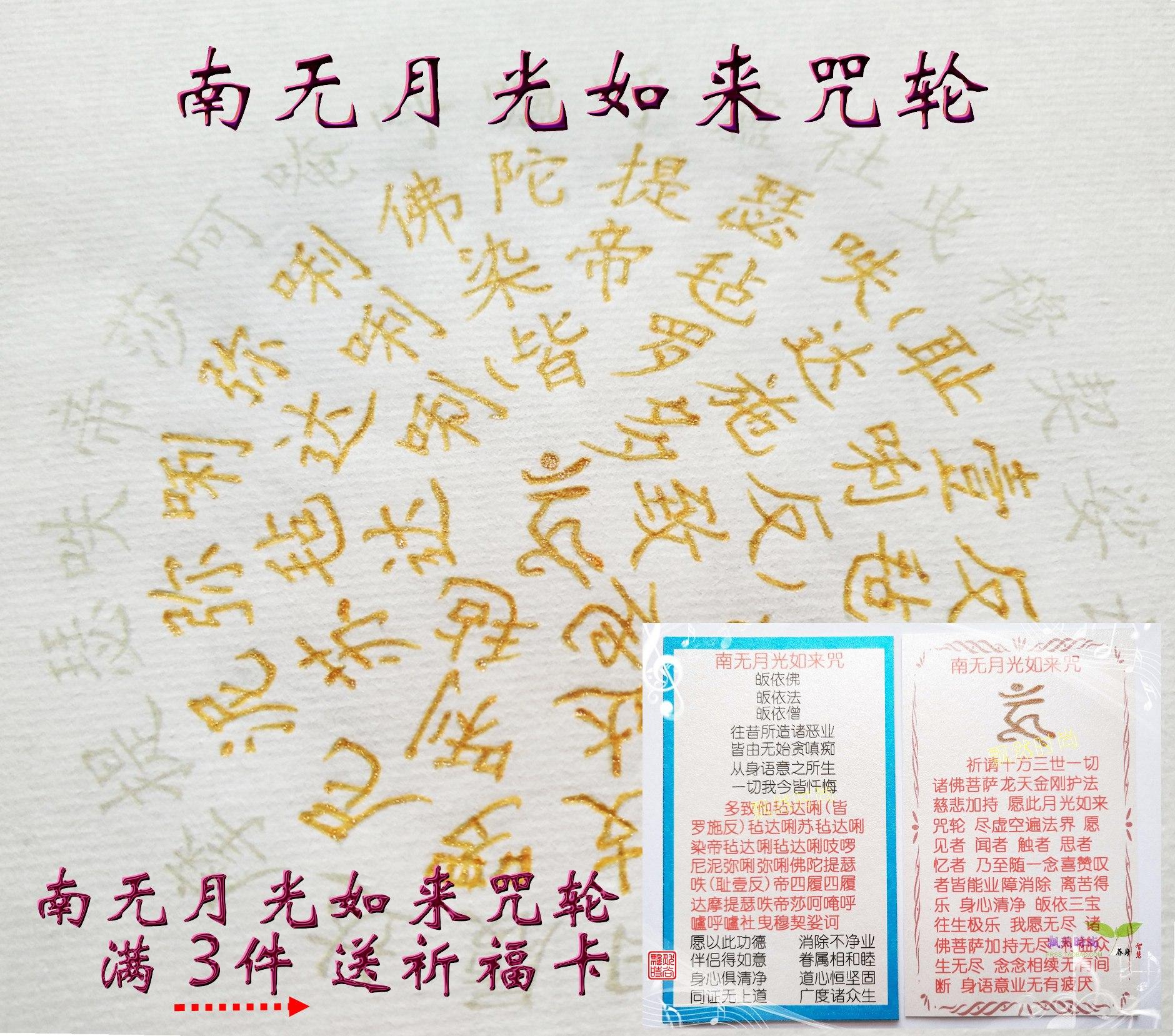 抄佛經本宣紙南無月光如來咒輪尊勝佛母心準提虛空藏咒語婚戀幸福