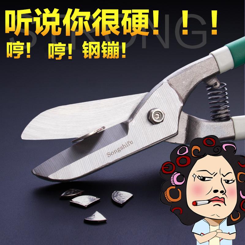 强力铝扣板工业航空剪铁皮的专用剪刀 不锈钢 板铁丝钢丝钢带剪子
