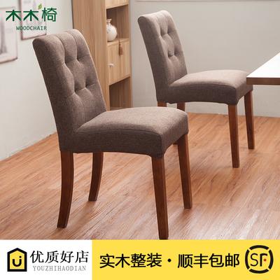 【木木椅】欧式实木餐椅电脑椅子家用餐椅可拆洗餐椅套的简约餐椅