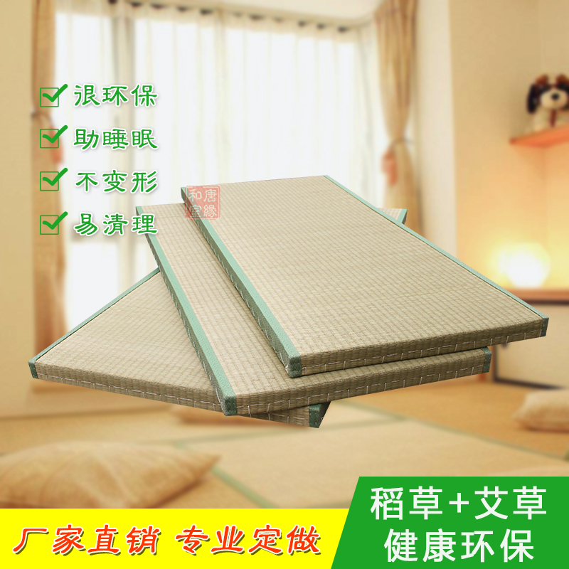 Tatami mats and mattress with Japanese style and custom platform mat m mat mat rush mat cushion