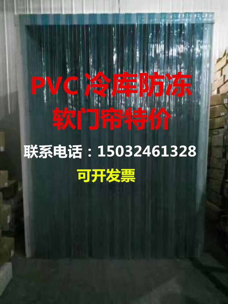 pvc - temperatuuri külmhoone. külmutusautot, uks on blokeeritud pehme või külma õhu madalal temperatuuril.