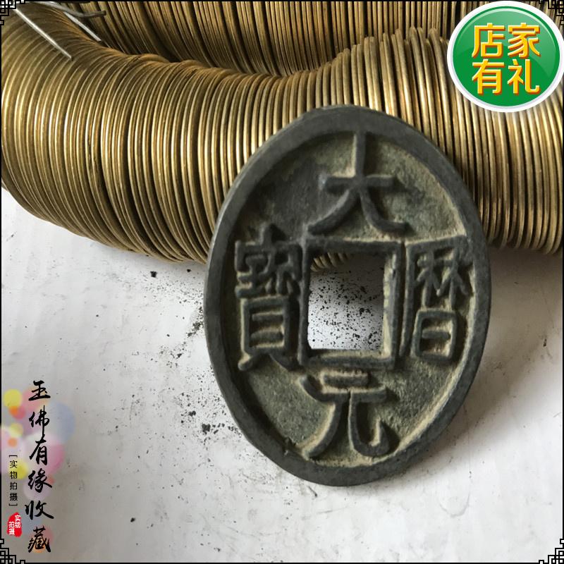 圓孔仿古銅錢八卦花錢古幣古錢幣古代錢五帝錢遼代咸豐小平錢十帝