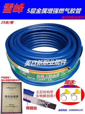 Xuefeng home steel belt explosion proof gas pipe water heater, natural gas, liquefied gas, gas stove, rubber hose