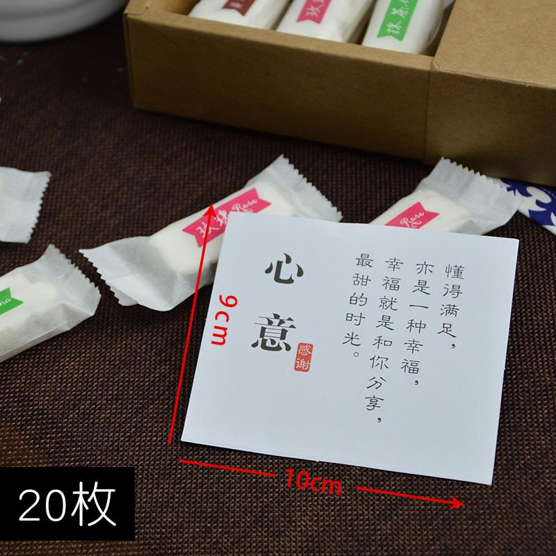 20. klistermärken förpackningen klistermärken kakor fält sigill handväska nougat kit.