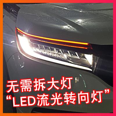 流水转向灯超薄防水通用改装汽车日行灯泪眼导光条led流光转向灯