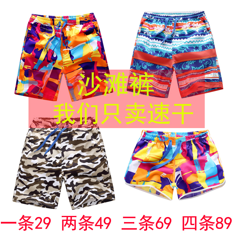 夏季温泉裤速干沙滩裤男情侣大码五分平角宽松泳裤男海边度假短裤