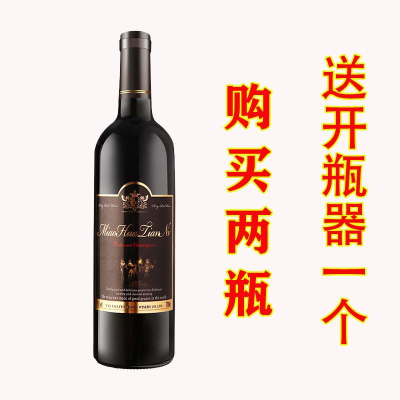 法国原酒进口红酒干红葡萄酒750ml单支特价13度整箱正品送礼婚庆全信网