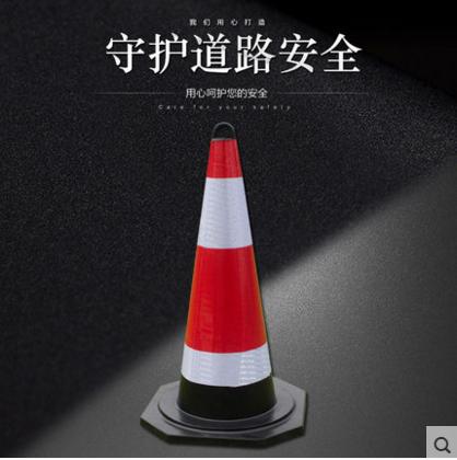 ゴム道錐70CMなら環反射錐アイス筒反射円錐バレルバリケード錐警告錐駐車禁止