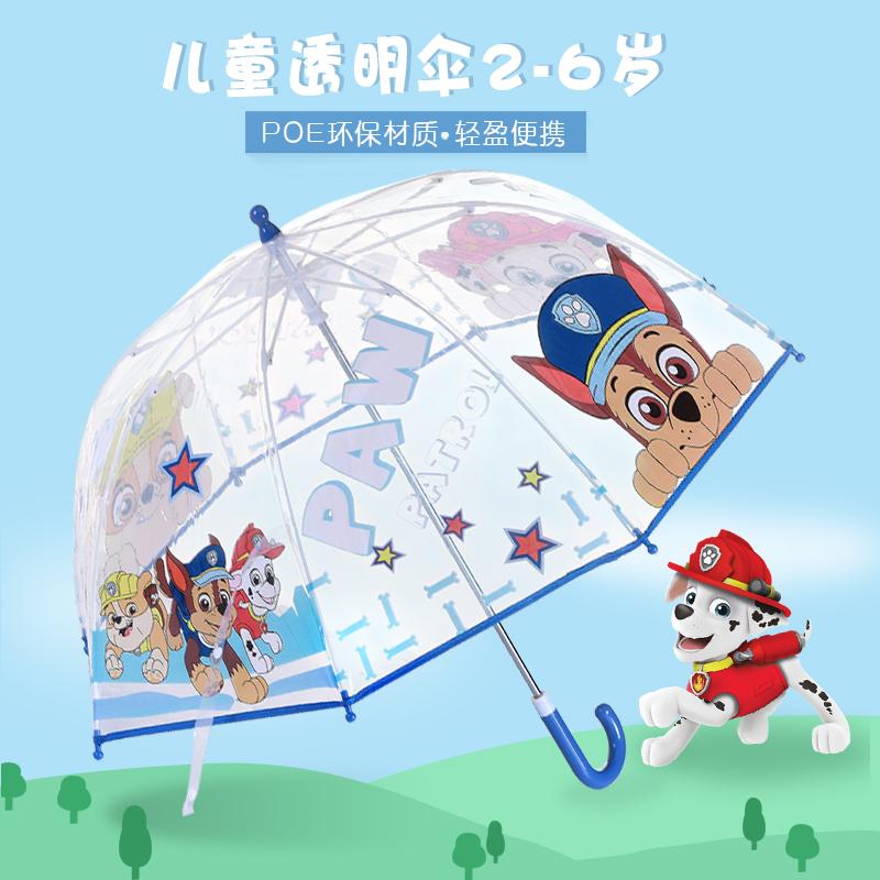 2-6岁汪汪队立大功儿童透明雨伞男童幼儿园宝宝超轻卡通小朋友伞