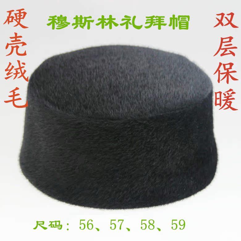 黑色(56號)可調節新款穆斯林禮拜帽民族風黑色加厚冬季男士保暖帽硬殼絨毛回族帽