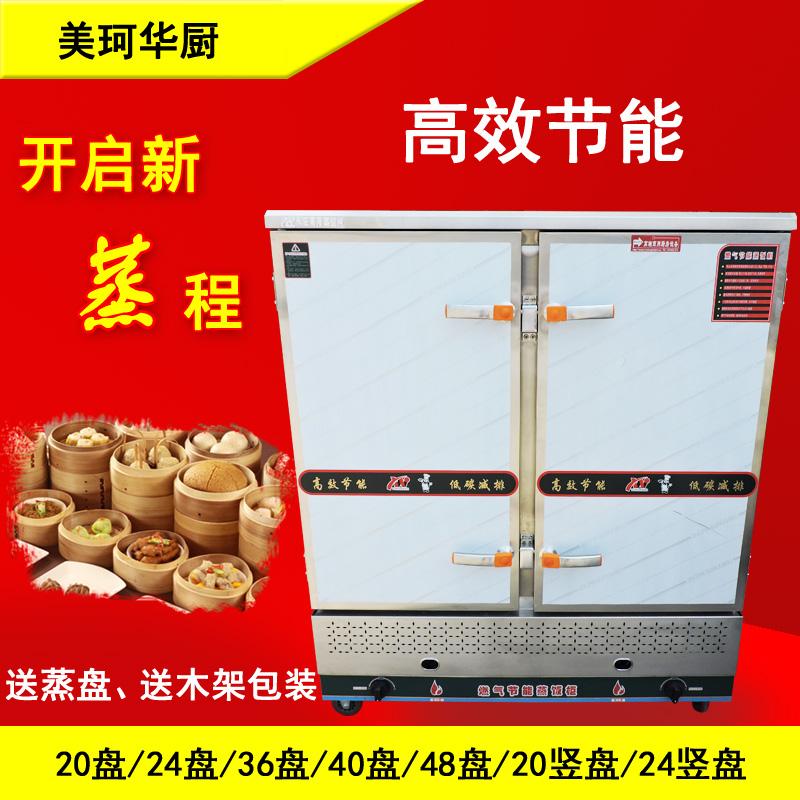 Een hele kast rijststomer energiebesparing van 20. 36. 48. De glazen deur timing gas stoom kan worden beschouwd.