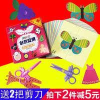 Kindergarten children, paper folding, paper cutting, 3-6 years old, DIY children handmade materials, Bao Yizhi creative origami toys