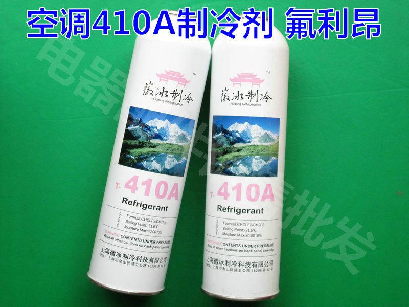 주파수 에어컨 R410a 냉매 주파수 에어컨 T410A 냉매 프레온 눈이 가지 춥다 650g 중매인